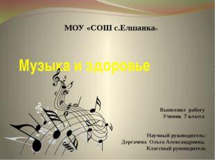 Музыка и здоровье Выполнил работу Ученик 7 класса Научный руководитель: Дерг