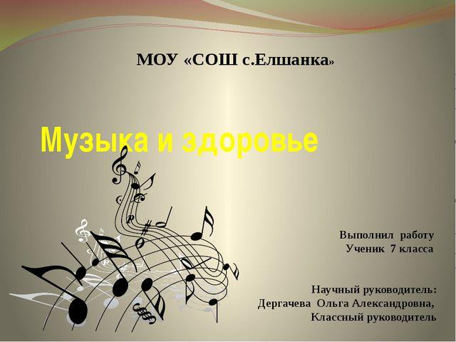 Музыка и здоровье Выполнил работу Ученик 7 класса Научный руководитель: Дерг...