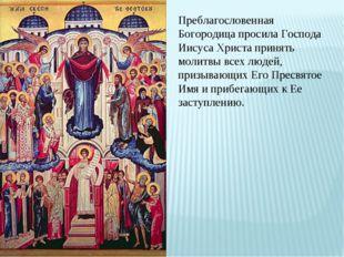 Преблагословенная Богородица просила Господа Иисуса Христа принять молитвы вс