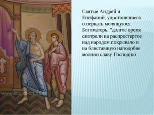 """Святые Андрей и Епифаний, удостоившиеся созерцать молящуюся Богоматерь, """"долг"""