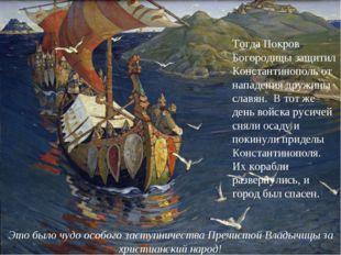 Тогда Покров Богородицы защитил Константинополь от нападения дружины славян.