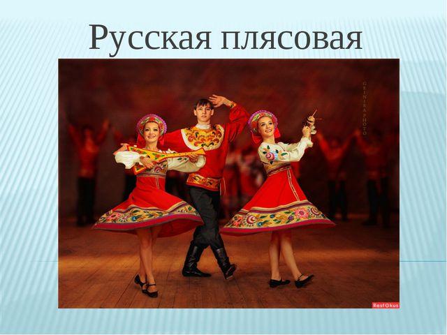 Русская плясовая