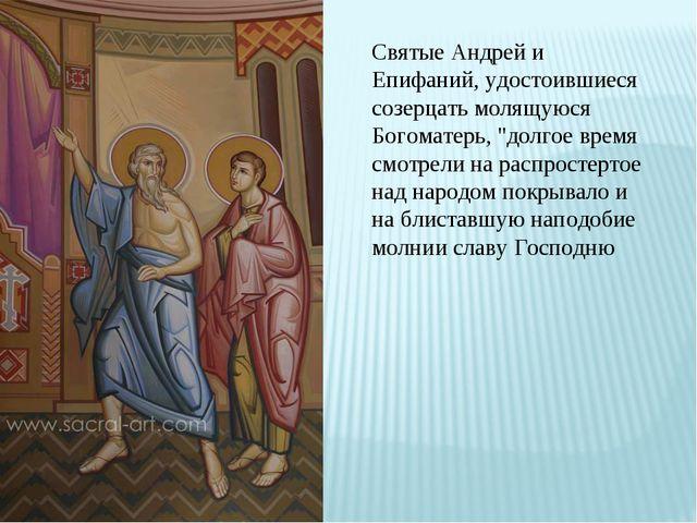 """Святые Андрей и Епифаний, удостоившиеся созерцать молящуюся Богоматерь, """"долг..."""