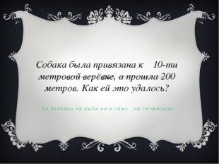 С Новым годом Составь предложение, начиная с наименьшего числа. (н)=15-3 (с)=