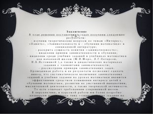 Материал подготовили: Учитель начальных классов Никитина Инна Андреевна Гуля