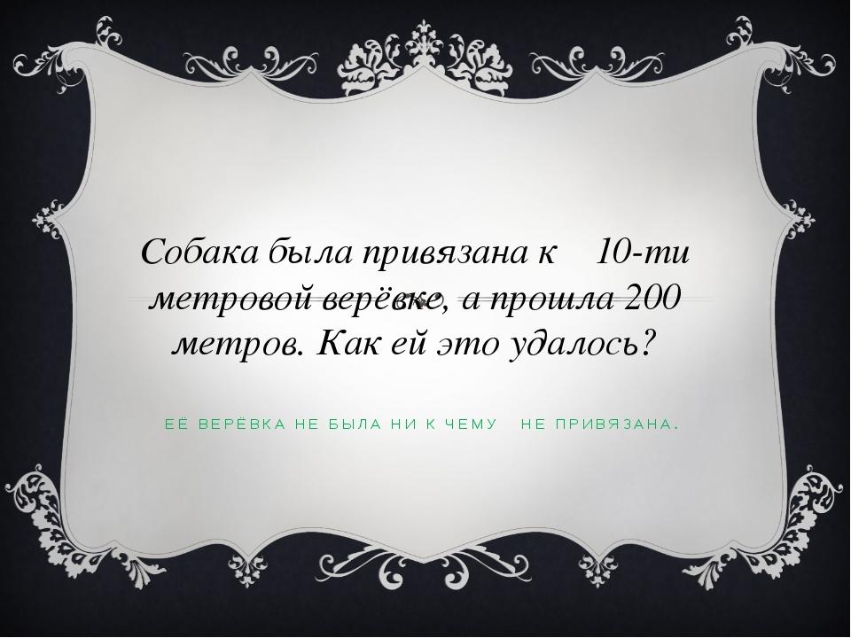 С Новым годом Составь предложение, начиная с наименьшего числа. (н)=15-3 (с)=...