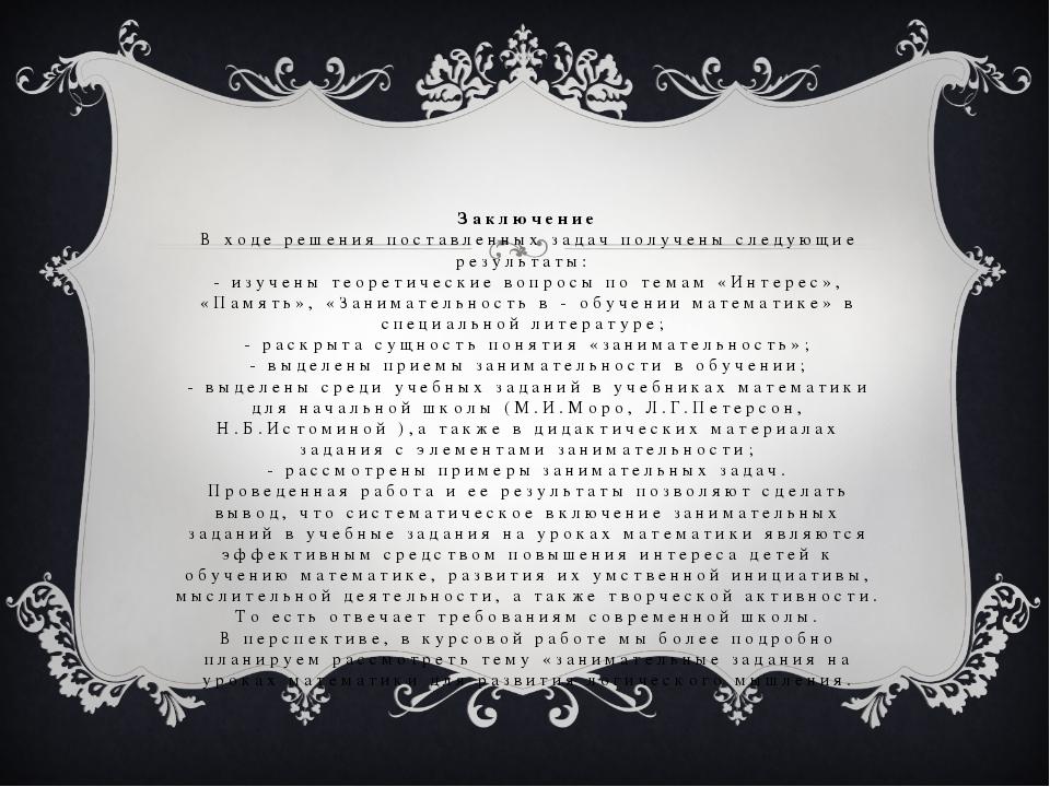 Материал подготовили: Учитель начальных классов Никитина Инна Андреевна Гуля...