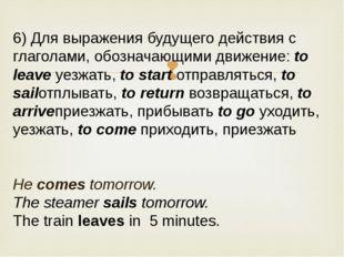 6) Для выражения будущего действия с глаголами, обозначающими движение:to le