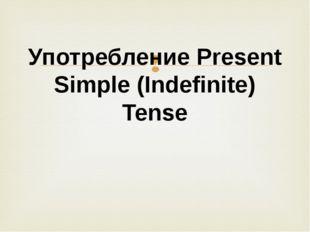 Употребление Present Simple (Indefinite) Tense  