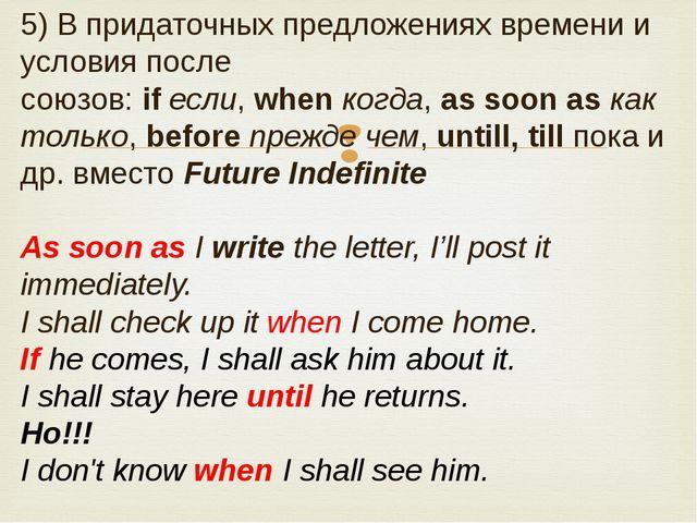 5) В придаточных предложениях времени и условия после союзов:ifесли,when...