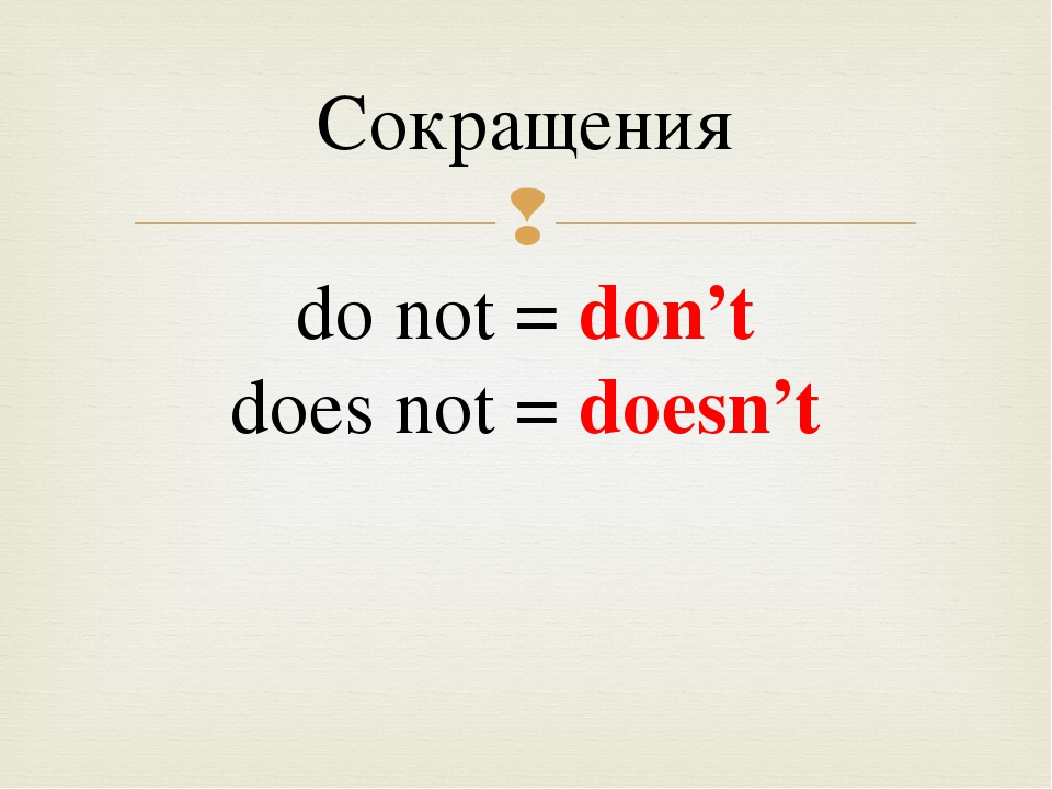 Сокращения do not = don't does not = doesn't 