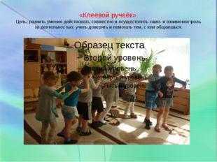 «Клеевой ручеёк» Цель: развить умение действовать совместно и осуществлять са