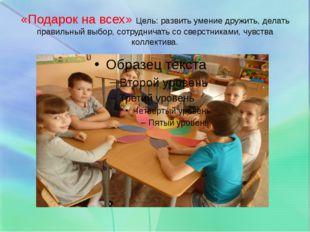«Подарок на всех» Цель: развить умение дружить, делать правильный выбор, сотр