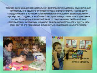 Особая организация познавательной деятельности в детском саду включает увлека