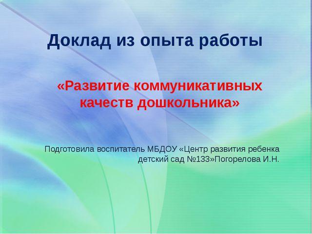 Доклад из опыта работы «Развитие коммуникативных качеств дошкольника» Подгото...