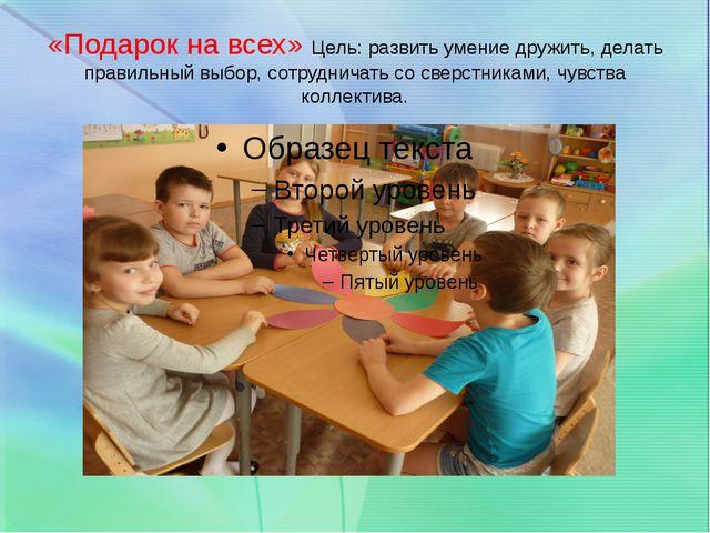 «Подарок на всех» Цель: развить умение дружить, делать правильный выбор, сотр...