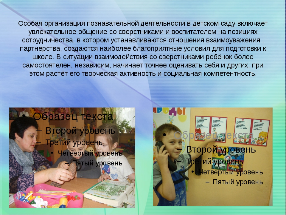 Особая организация познавательной деятельности в детском саду включает увлека...