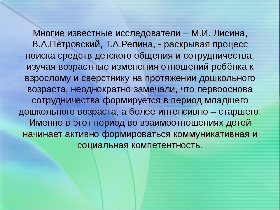 Многие известные исследователи – М.И. Лисина, В.А.Петровский, Т.А.Репина, - р...