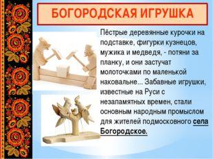 БОГОРОДСКАЯ ИГРУШКА Пёстрые деревянные курочки на подставке, фигурки кузнецов