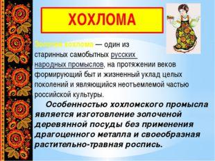 ХОХЛОМА Золотая хохлома— один из старинных самобытных русских народных промы