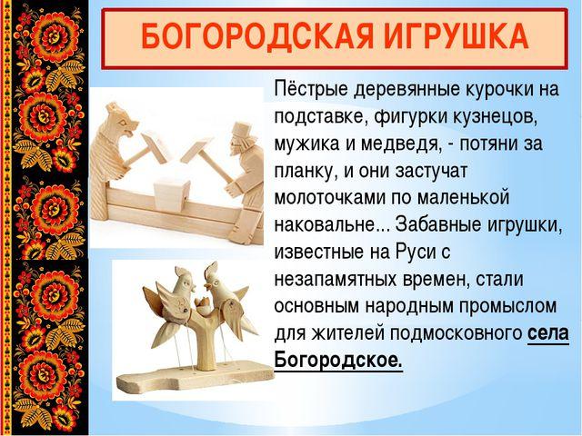 БОГОРОДСКАЯ ИГРУШКА Пёстрые деревянные курочки на подставке, фигурки кузнецов...