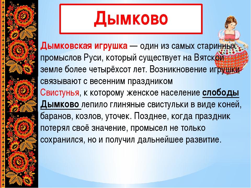 Дымково Дымковская игрушка— один из самых старинных промыслов Руси, который...