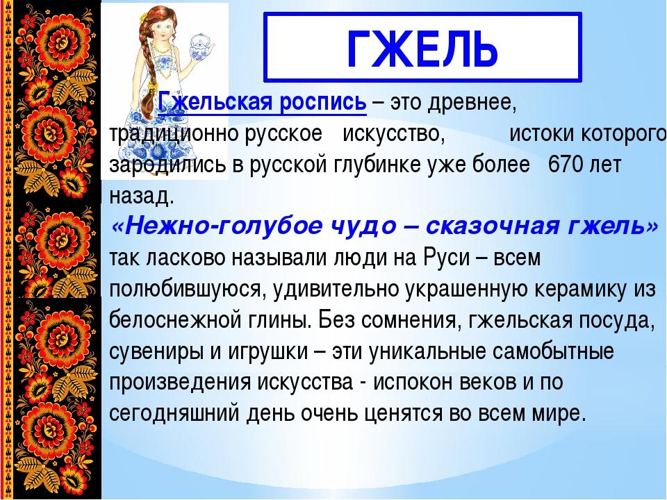 ГЖЕЛЬ  Гжельская роспись– это древнее, традиционно русское искусство,...