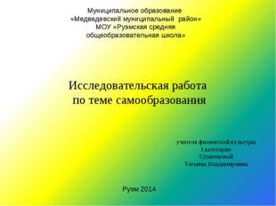 Муниципальное образование «Медведевский муниципальный район» МОУ «Руэмская ср