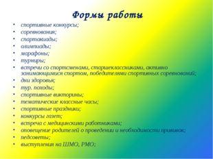 Формы работы спортивные конкурсы; соревнования; спартакиады; олимпиады; мараф