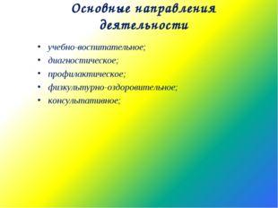 Основные направления деятельности учебно-воспитательное; диагностическое; про