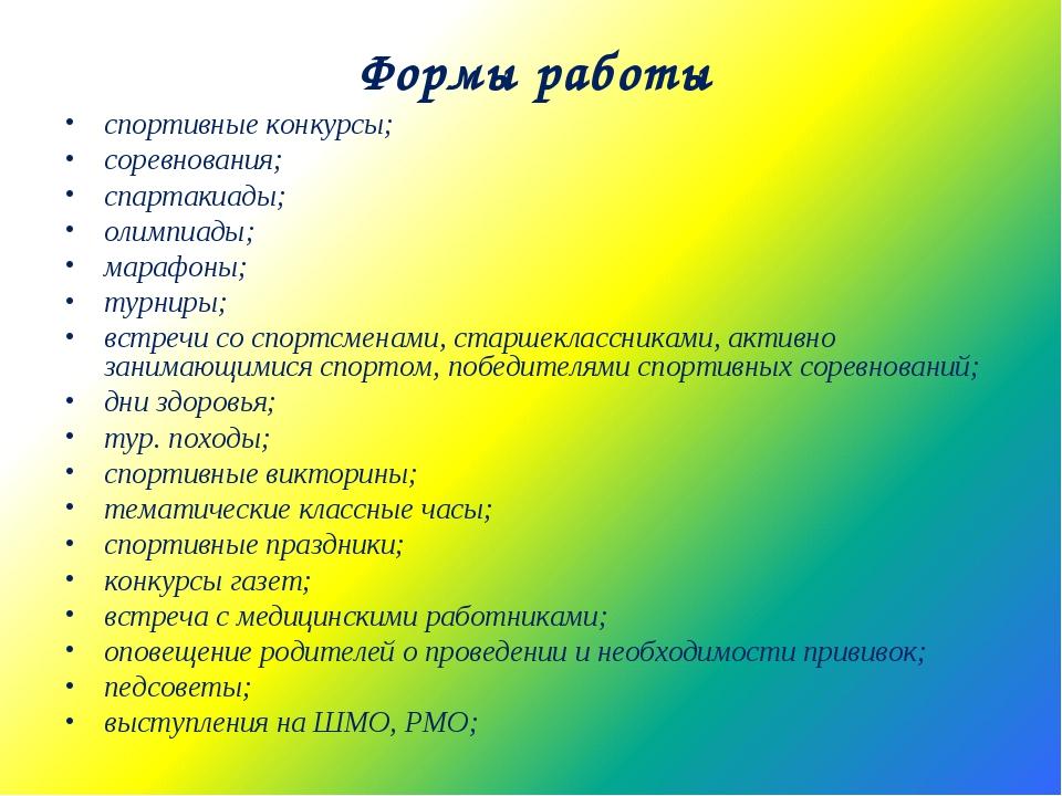 Формы работы спортивные конкурсы; соревнования; спартакиады; олимпиады; мараф...