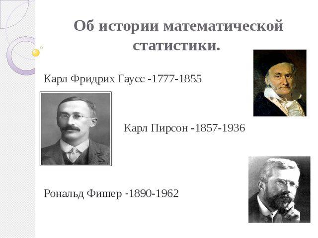 Об истории математической статистики. Карл Фридрих Гаусс -1777-1855 Карл Пирс...