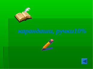 карандаши, ручки10%