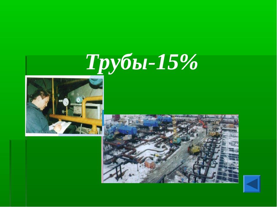 Трубы-15%