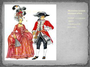 ПАНЬЕ –создающие эффект «перевернутой рюмочки». Женщины носили пышные юбки