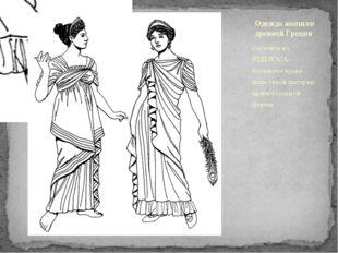 состояла из ПЕПЛОСА-большого куска шерстяной материи прямоугольной формы Одеж