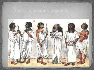 Одежда древних римлян