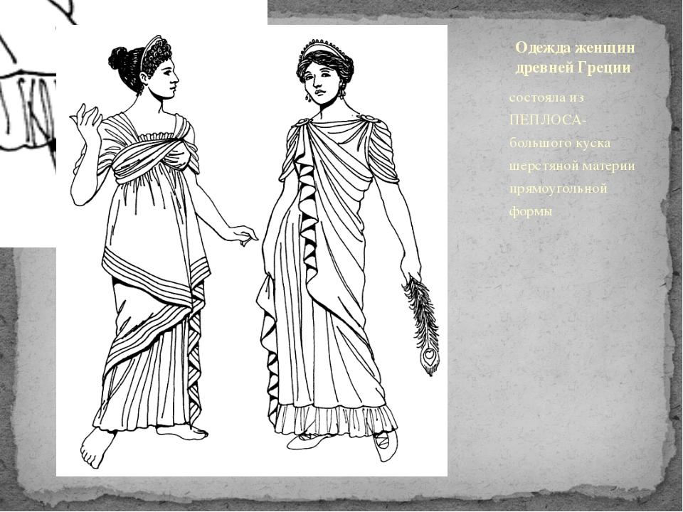 состояла из ПЕПЛОСА-большого куска шерстяной материи прямоугольной формы Одеж...