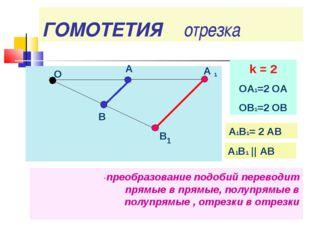 ГОМОТЕТИЯ отрезка -преобразование подобий переводит прямые в прямые, полупрям