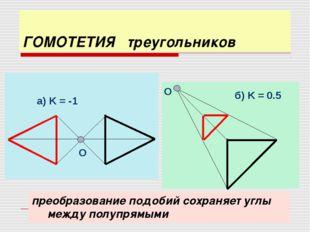 ГОМОТЕТИЯ треугольников преобразование подобий сохраняет углы между полупрямы