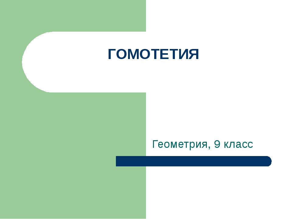ГОМОТЕТИЯ Геометрия, 9 класс