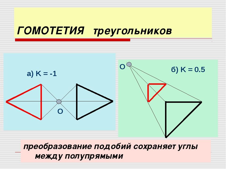 ГОМОТЕТИЯ треугольников преобразование подобий сохраняет углы между полупрямы...