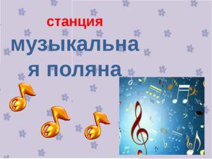 станция музыкальная поляна
