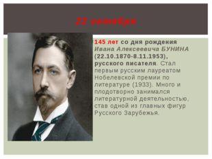 145 лет со дня рождения Ивана Алексеевича БУНИНА (22.10.1870-8.11.1953), русс