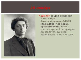 135 лет со дня рождения Александра Александровича БЛОКА (28.11.1880-7.08.1921