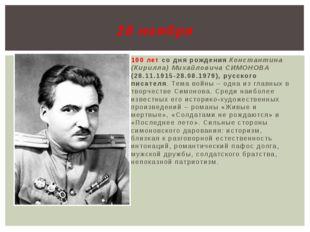100 лет со дня рождения Константина (Кирилла) Михайловича СИМОНОВА (28.11.191