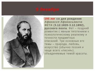 195 лет со дня рождения Афанасия Афанасьевича ФЕТА (5.12.1820-3.12.1892), рус