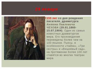 155 лет со дня рождения писателя, драматурга Антона Павловича ЧЕХОВА (29.01.1