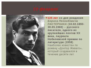125 лет со дня рождения Бориса Леонидовича ПАСТЕРНАКА (10.02.1890-30.05.1960)