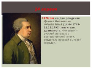 270 лет со дня рождения Дениса Ивановича ФОНВИЗИНА (14.04.1745-12.12.1792), п